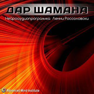 Программа Дар Шамана Скачать img-1